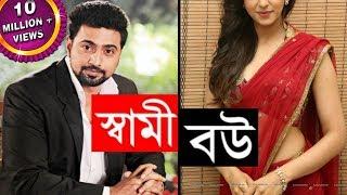 আপনি কি জানেন? কলকাতার জনপ্রিয় অভিনেতাদের বউ কারা? Kolkata Popular Actors Real Wife