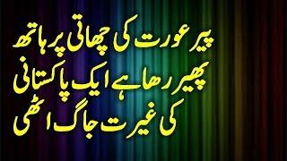 Jaahil Peer ki Larkion Se Sharam Naak Harkat