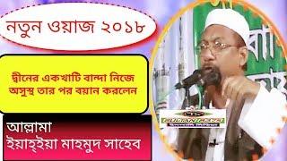 Maulana Yahya Mahmud 2018   bangla waz 2018 ওয়াজটি শুনুন আবার শুনতে ইচ্ছা করবে