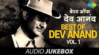 Best of Dev Anand – Vol 1 | Gaata Rahe Mera Dil |  Jukebox | Dev Anand Hit Songs