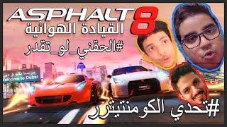 #تحدي_الكومنتيترز - مع علاء و محمد في لعبة Asphalt 8