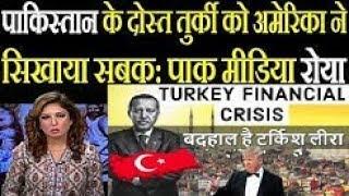 America ने पाकिस्तान के दोस्त Turkey की Currency गिराकर Economy आधी कर दी: Pak Media LATEST