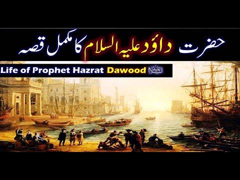 Dawood AS Story in Urdu Events of Prophet Dawood's Life (Urdu) Story of Prophet Dawood in Urdu