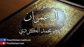 سورة آل عمران / الشيخ رعد محمد الكردي .