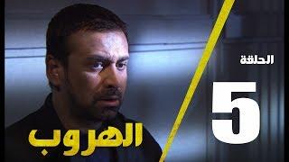 مسلسل الهروب الحلقة الخامسة |  Alhoroub Episode 5