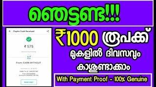 ₹1000 രൂപക്ക് മുകളിൽ പരസ്യം കണ്ട് മാത്രം ക്യാഷുണ്ടാക്കാം [With Proof] Free Paytm Cash App Malayalam