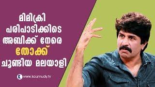 Malayali points gun at Kalabhavan Abhi while performing Mimicry abroad | Kaumudy TV