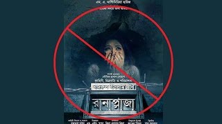 News: Bangla movie Rana Plaza banned