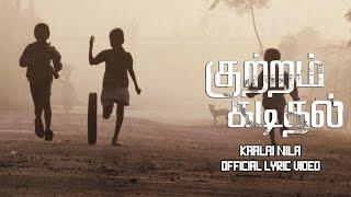 Kalai Nila - Kuttram Kadithal | Official Lyric Video | Bramma. G | Shankar Rangarajan