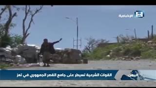 القوات الشرعية اليمنية تسيطر على جامع القصر الجمهوري في تعز