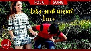 New Comedy Lokdohari Song 2016 | Raichheu Arkai Paraki - Roshan Gaire/Devi Gharti | Rashika Digital