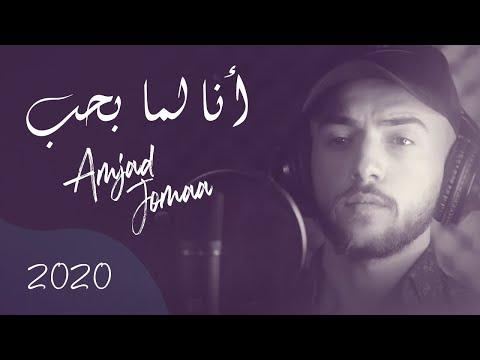 Amjad Jomaa Ana Lamma Bheb Official Music Video أمجد جمعة أنا لما بحب