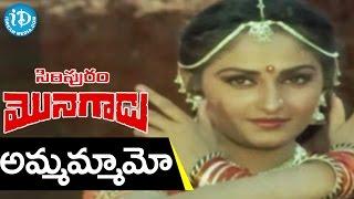 Siripuram Monagadu Movie Songs - Ammama Moo Bhuchadee Video Song || Krishna, Jayaprada || Sathyam