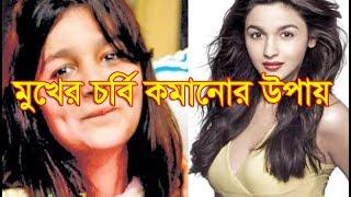 How to Reduce Facial Fat Naturally at Home । Reduce Facial Fat by Bangla Health Tips
