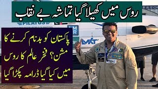 A Report About Fakhr e Alam and his Parwaaz and Long Stay