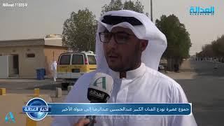شاهد تشيع الفنان عبدالحسين عبدالرضا ولقاءات مع الفنانين والمواطنين