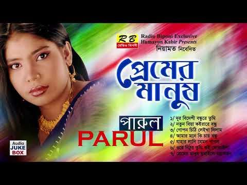 Xxx Mp4 প্রেমের মানুষ ফুল এলবাম। পারুল Premer Manush Full Album By Parul 3gp Sex