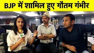 BIG BREAKING: Gautam Gambhir Joins BJP Party   Sports Tak