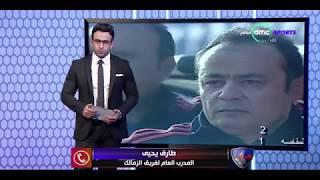 ك/ طارق يحيى المدرب العام للزمالك يؤكد على مفاوضات المقاصة معه بعد نفي نائب رئيس النادي للمفاوضات