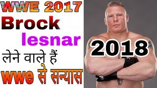 HINDI- wwe Brock Lesnar retirement in 2018 after wrestlmania 34 in Hindi(wwe products)