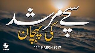 Sachay Murshid Ki Pehchan   By Younus AlGohar