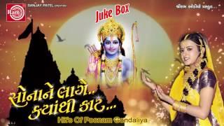 Gujarati Bhajan | Rakhna Ramakada Mara Rame | Shree Ram Bhajan | Poonam Gondaliya