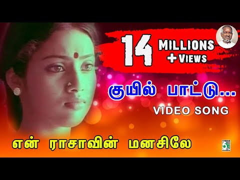 Xxx Mp4 குயில் பாட்டு Kuyil Pattu En Rasavin Manasilae Tamil Movie HD Video Song Ilayaraja Hits 3gp Sex