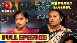 Pravasalokam: Rajaram held up in Riyadh   29th January 2015   Full Episode