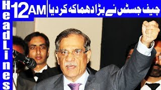 Chief Justice takes notice of 40 percent tax on mobile cards - Headlines 12 AM - 4 May 2018 | Dunya