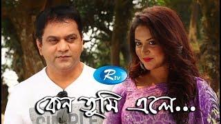 Keno Tumi Ele | Mir Sabbir | Urmila Srabonti Kar | Bangla Natok 2017 | Rtv