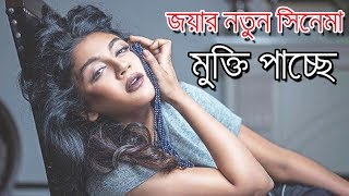 মুক্তি পাচ্ছে জয়া আহসানের নতুন সিনেমা   Jaya Ahsan New Movie Released