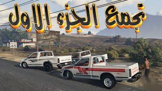 #تجمع_حرق رنقات + خبات + وناسه + ددسن درب نوعين + رقص + الجزء 1من 2 + 1437 | GTA V New cars Arabic