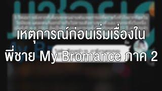 The Prologue : พี่ชาย My Bromance 2