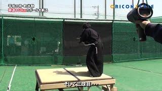 """まさに神技!""""平成の侍""""町井勲が時速160kmのボールを真っ二つに!ノーカット配信! Modern Samurai Isao Machii"""