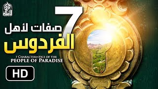 سبع صفات تجعلك من أهل الفردوس الأعلى - بإذن الله تعالى