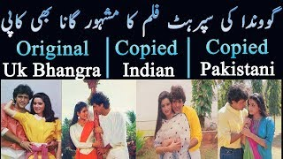 Govinda's & Pakistan's Copied Song | Bollywood & Lollywood Copied Song | Music Plagiarism