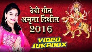 Amrita Dixit New Devi Geet 2016 - Amrita Dixit - Bhojpuri Devi Geet 2016 new