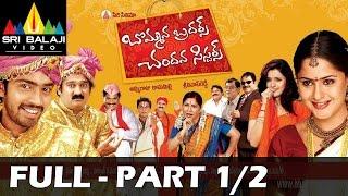 Bommana Brothers Chandana Sisters Telugu Full Movie Part 1/2 | Naresh, Farzana | Sri Balaji Video