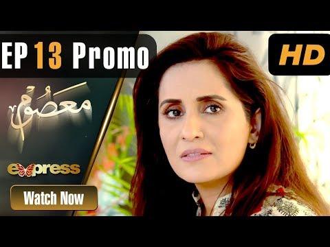 Pakistani Drama   Masoom - Episode 13 Promo   Express Entertainment Dramas   Sabreen Hisbani