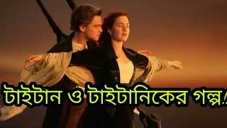 পৃথিবীর যত অদ্ভুত কাকতাল:টাইটান ও টাইটানিকের গল্প।Titan and Titanic Stories..