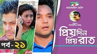 Priyo Din Priyo Raat | Ep 21 | Drama Serial | Niloy | Mitil | Sumi | Salauddin Lavlu | Channel i TV