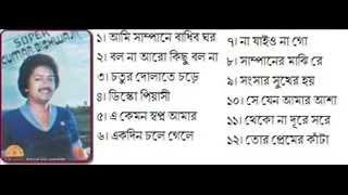 Kumar Bishwajit 1st Album