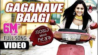 Sanju Weds Geetha | Gaganave Baagi Full HD | Kitty, Ramya | Shreya Ghoshal Kannada Song