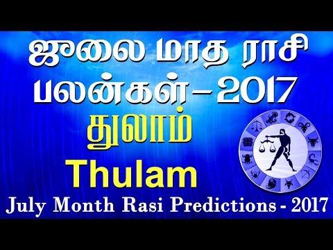 Thulam Rasi (Libra) July Month Predictions 2017 – Rasi Palangal