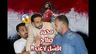 مقلب محمد صلاح افشل لاعب عربي !🇪🇬😱😂