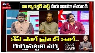 KA Paul Dupe Ram Prank Call to RGV in TV5 Murthy Live Show | Ram Gopal Varma Interview |TV5Tollywood