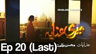 Meri Anaya - Episode 20 (Last) | Express Entertainment
