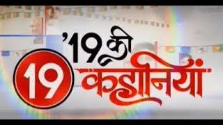 19 Ki 19 Kahaniya: Watch top stories of the day, 17th June, 2019