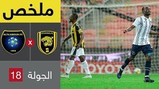 ملخص مباراة الاتحاد والتعاون في الجولة 18 (مؤجلة) من الدوري السعودي للمحترفين