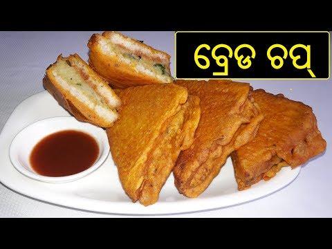 Xxx Mp4 ବ୍ରେଡ ଚପ୍ Bread Chop In Odia Odia Bread Chop How To Make Bread Chop In Odia ODIA FOOD 3gp Sex